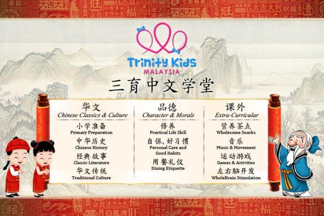 Trinity San Yu